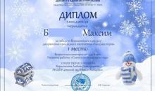 """""""Город мастеров"""" - диплом 1 место (2020)"""