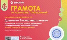 Грамота - Дашкаева Э.А. (2019)