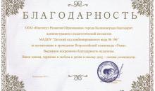 """Всероссийская олимпиада """"Умка"""" - благодарность 2017"""