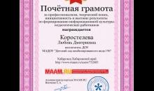 Почётная грамота - Коростелёва Л.Д. (2019)
