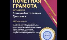 3 место - Премия здоровья 2014