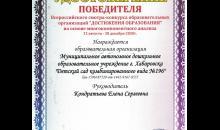 """""""Достижения образования"""" - победитель (2020)"""