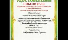 """""""Детский сад года"""" - победитель (2021)"""