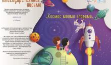 """""""Космос моими глазами"""" - благодарность ДОУ (2021)"""