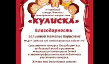 Благодарность - Балькова Н.Б. (2020)