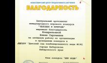 """Благодарность конкурса """"ЧИП"""" 2019"""