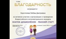 Благодарность - Коростелёва Л.Д. (2020)