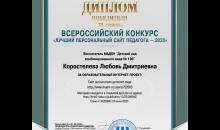 Диплом III степени - Коростелёва Л.Д. (2020)