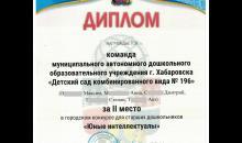 """""""Юные интеллектуалы"""" - диплом за 2 место (2021)"""