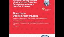 Сертификат победителя - Дашкаева Э.А. (2017)