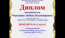 Диплом победителя - Черканова Л.В. (2019)