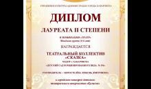 """""""Кулиска. Театр"""" - диплом 2 степени (2021)"""