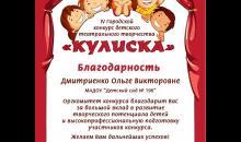 Благодарность - Дмитриенко О.В. (2020)