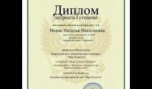 Диплом лауреата - Новак Н.Н. (2019)