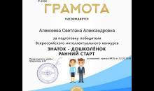 Грамота - Алексеева С.А. (2020)