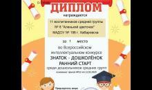"""Знаток-дошколенок"" - диплом за 1 место (2020)"