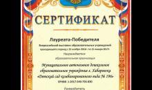 «Всероссийская Выставка. РФ» (2017 г.) - сертификат