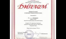 """""""Амурские зори"""" - диплом 2 степени (2021)"""