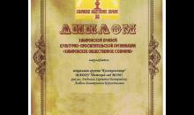 Диплом от общественного собрания (2020)