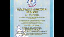 Рождество глазами детей - участие (2020)