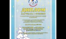 Рождество глазами детей - диплом 1 степени (2020)