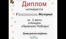 """Конкурс """"Правнуки Победы"""" - диплом за 1 место (2020)"""