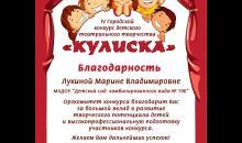 Благодарность - Лукина М. В. (2020)