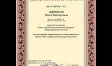 Диплом лауреата - Дмитриенко О.В. (2019)