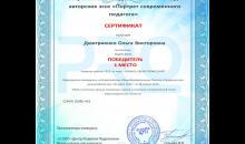 Сертификат I место - Дмитриенко О.В. (2019)