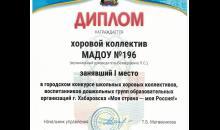 """""""Моя страна - моя Россия"""" - диплом за 1 место (2020)"""