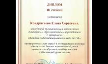 """""""Эффективный руководитель"""" - диплом (2019)"""