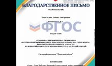 Благодарственное письмо - Коростелёва Л.Д. (2020)
