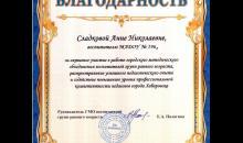 Благодарность - Сладкова А.Н. (2021)